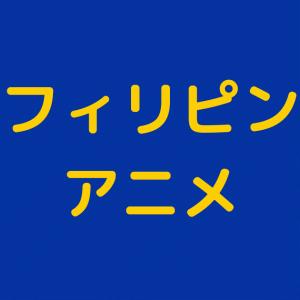 フィリピンで人気の日本のアニメ 王道からマイナーまで【ボルテスV?】