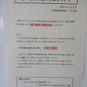 2020年10月27日 高額療養費支給申請書提出~パン屋巡り