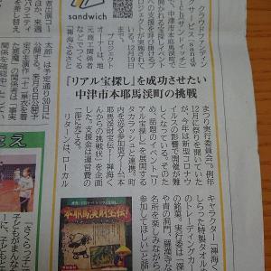 2020年11月3日 リアル宝探し in 耶馬渓