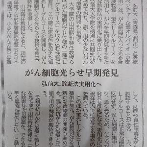 新聞記事2件