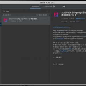 Linux Mint 20.1 Ulyssa MATE版でのPyCharmを日本語化