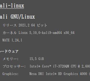 Kali Linuxでちょっとツールを使ってみる