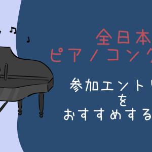 全日本ピアノコンクールへの応募をおすすめする理由は?