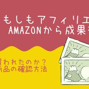 「もしも」でAmazon成果!購入商品を確認する方法は?(もしもアフィリエイト・何が買われたのか購入商品の確認方法)