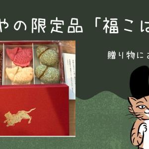とらや「福こばこ」(限定品)を贈り物でいただきました!「和菓子の日」にちなんだ限定品。プレゼントにおすすめ!感想レビュー