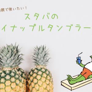 夏の在宅勤務で使いたい!スタバのパイナップルタンブラー♪(在宅ワークが楽しくなる、私のおすすめのタンブラー)