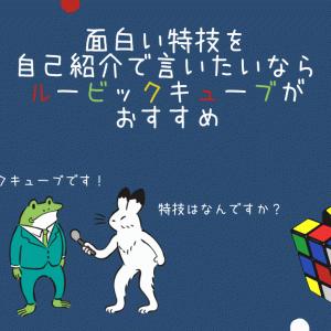 自己紹介で「ルービックキューブが特技です」と言おう!面白い特技を自己紹介で言いたいなら、ルービックキューブがおすすめ。