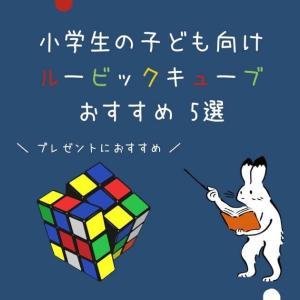 小学生の子ども向け・ルービックキューブ5選 | プレゼントにおすすめ(お手頃価格の知育玩具で失敗しないプレゼント選び)