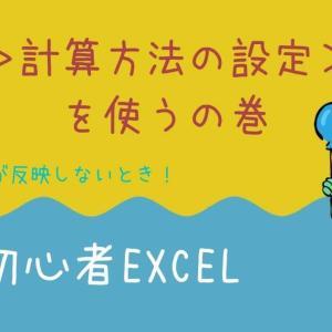 計算式が反映しない、計算結果が同じになる現象の解決方法(Excel:数式>計算方法の設定>自動)