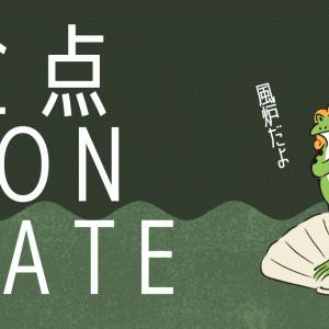 四ヶ伝 part.7|【盆点・Bondate】裏千家・風炉のお点前ポイント