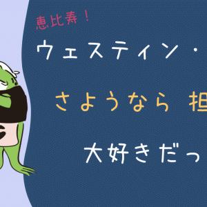 【悲報】ウェスティン「龍天門」の担々麺、終了!人気の裏メニュー、提供廃止へ(ウェスティンホテル東京・恵比寿)