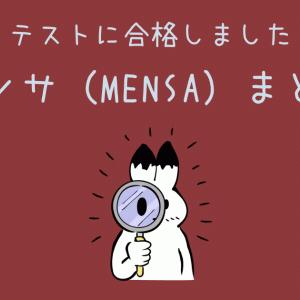 【完結】高IQ集団メンサ(MENSA)| テスト情報・合格対策・過去問・メリット等を解説!