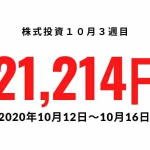 【株式投資報告】10月3週目の結果(2020年10月12日~16日)+21,214円