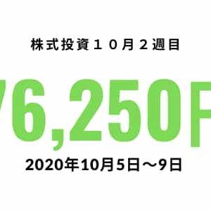 【株式投資報告】10月2週目の結果(2020年10月5日~9日)-76,250円