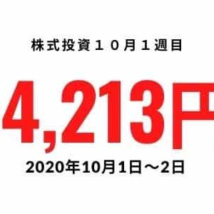【株式投資報告】10月1週目の結果(2020年10月1日~2日)+4,213円