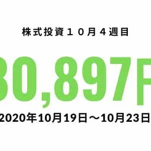 【株式投資報告】10月4週目の結果(2020年10月19日~23日)-80,897円