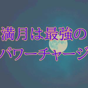 今夜ダヨ!満月は最強のパワーチャージ!!