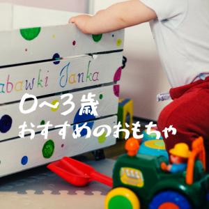 【0~3歳】うちの子がよく遊んだおもちゃ