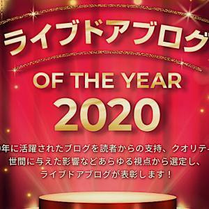 ライブドアブログ OF THE YEAR 2020(ブログニュース賞)を受賞!