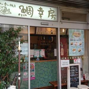 パリっとモチモチがクセになる たい焼き東京1位の鯛幸房