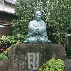 調布市の英雄 西光寺の近藤勇座像を刮目 ※イベント情報あり