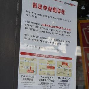 【閉店予告】カーウボーイ家族 調布店
