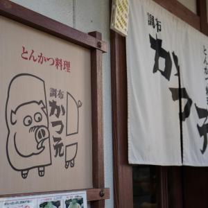 """""""豚が宙を浮くぐらい""""サクサクジューシーとんかつの""""かつ元"""""""