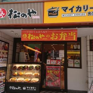 """仙川に開店の""""松のや""""を食べて安さの秘訣を考察してみた"""