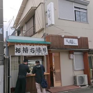 """上石原の""""すしやの膳""""さんのお持ち帰り寿司が美味い"""