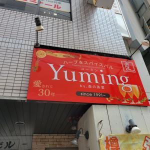 """調布駅前""""遊民""""のラムチョップを食べてみた"""