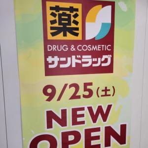 【開店予告】サンドラック パルコ2階に9月25日オープン