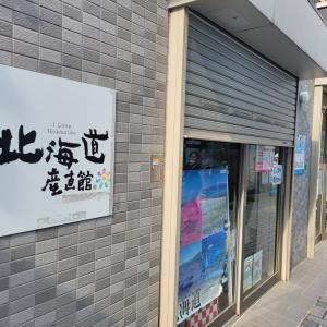 【閉店】ハーモニー仙川商店街の北海道産直館
