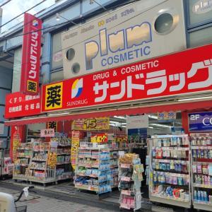 【閉店予告】ハーモニー商店街のサンドラッグ仙川店
