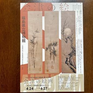 福島県立博物館 企画展「会津の絵画」〜常設展