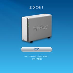 待ち焦がれたSynology、NAS用OS「DSM7.0」