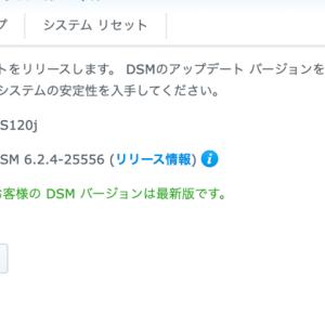 DSM 7.0正式版、7月13日にリリース?7月13日になりました