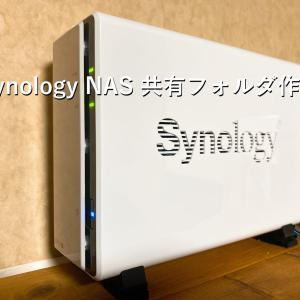 Synology NAS 共有フォルダ作成 DSM 6.2.4-25556
