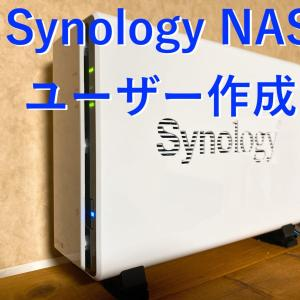 Synology NAS ユーザー作成 DSM 6.2.4-25556