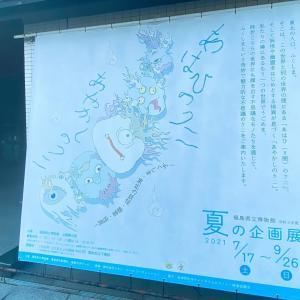 福島県立博物館夏の企画展 「あはひのクニ あやかしのクニ」〜ふくしま・東北の妖怪・幽霊・怪異〜