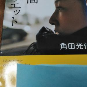 薄闇シルエット 角田光代作品 を読んで。