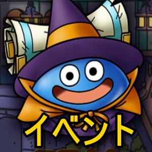 【イベント告知】『お菓子争奪!ハロウィンパーティー』まとめ