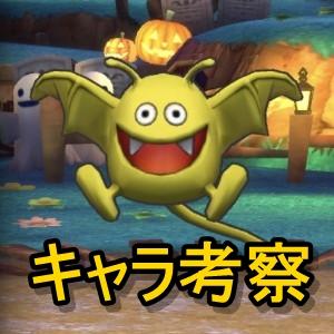 【悪魔系】ドラキーマ評価・考察