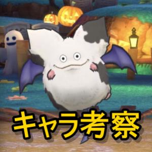 【悪魔系】モーモン評価・考察