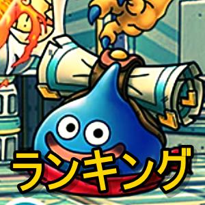 【ドラクエタクト】最強キャラランキング(最新)
