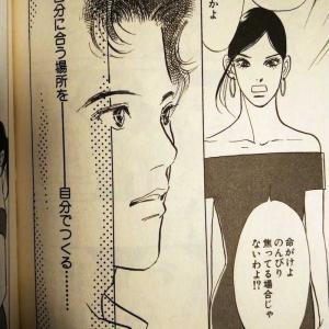 【50代の日常】マンガ、サイコー!