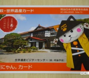 萩・世界遺産カードラリー2020
