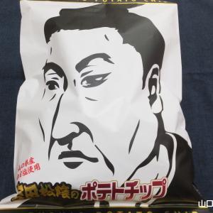 吉田松陰のポテトチップ再び