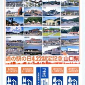 道の駅の日4.22制定記念切手