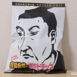 吉田松陰のポテトチップ