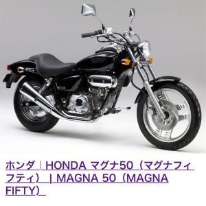 ちっちなバイクをカスタム!マグナ50を自作カスタムしてみたよ!